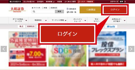 大和 証券 ホームページ