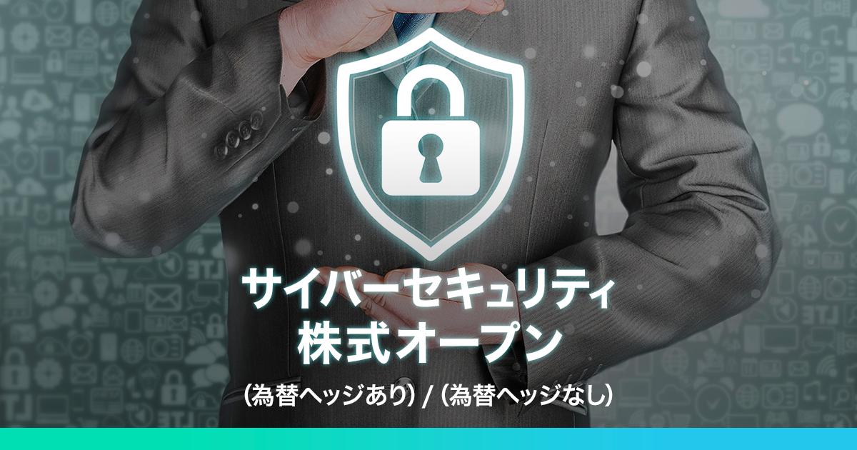 オープン サイバー セキュリティ 株式